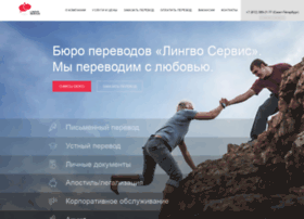 lingvoservice.ru