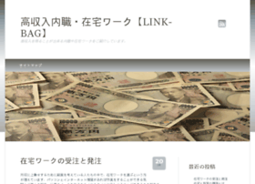 link-bag.com
