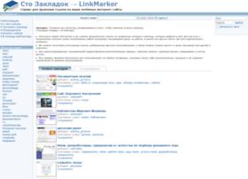 linkmarker.ru