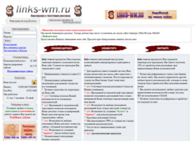 links-wm.ru