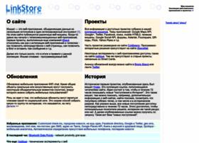 linkstore.ru