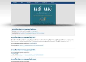 linux.sut.ac.th
