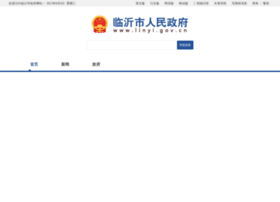 linyi.gov.cn