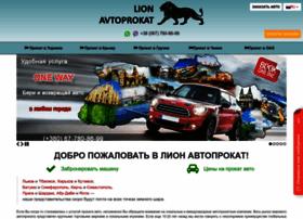 lion-avtoprokat.com.ua