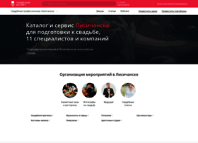 lisichansk.unassvadba.ru