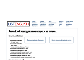 list-english.ru