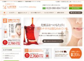 listentheskin.jp
