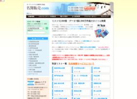 listlibrary-meibohanbai.com