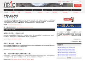 lists.hrichina.org