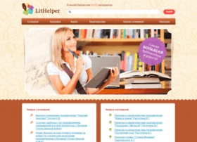 lit-helper.com