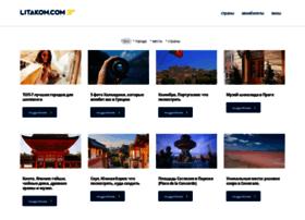 litakom.com