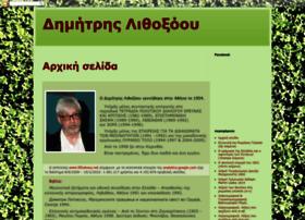 lithoksou.net
