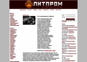 litprom.ru