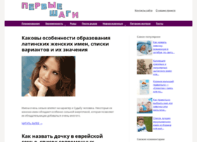 little-step.ru