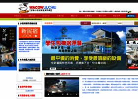 liuchiu.wacowtravel.com.tw
