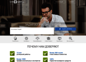 liveexpert.ru