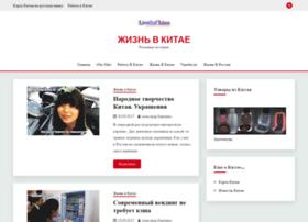 liveinchina.ru