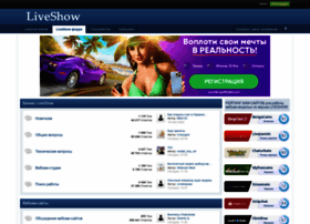 liveshow.ru
