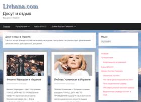livhana.com