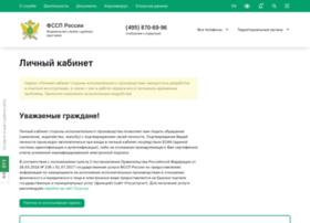 lk.fssprus.ru