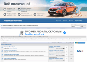 lkforum.ru