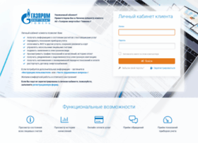 lkk.energosales.ru