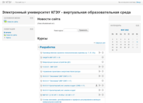 lms.kgeu.ru