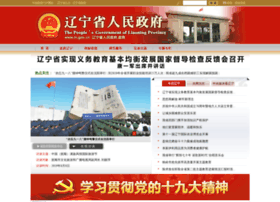 ln.gov.cn
