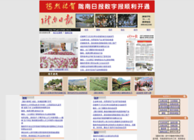 lnb.gansudaily.com.cn