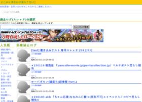 log.shipweb.jp