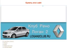 logan2club.ru