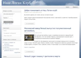 loganclub.ru
