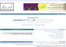 loghatnaameh.com