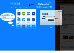 login.mykingdee.com