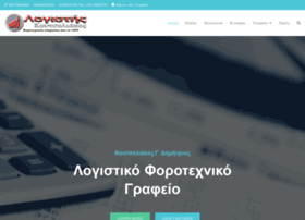 logistis-koutsoliakos.gr