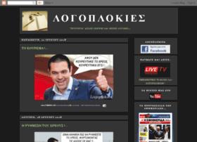 logoplokies.blogspot.gr