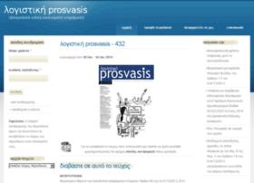 logpro.prosvasis.com