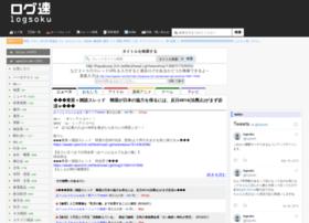 logsoku.com