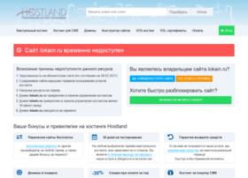 lokain.ru