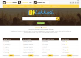 lokkosh.gujaratilexicon.com