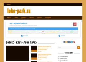 loko-park.ru