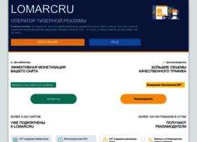 lomarc.ru