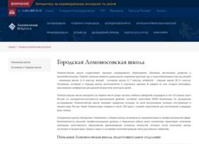lomonschool.ru