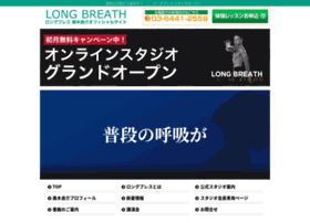 longbreath.jp