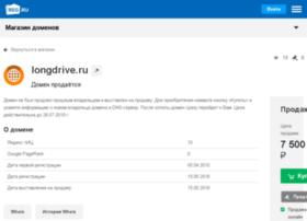 longdrive.ru
