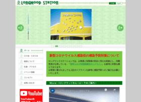 longwood.jp