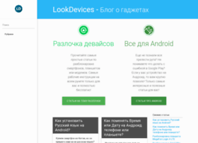 lookdevices.ru