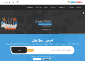 lookserv.net