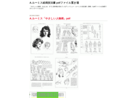 loomis.sblo.jp