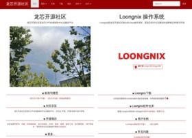 loongnix.org